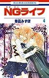 NGライフ 4 (花とゆめコミックス)