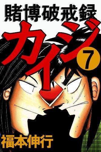 賭博破戒録 カイジ 7 (highstone comic)