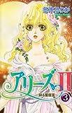 アリーズ2~蘇る星座宮~ 3 (プリンセスコミックス)