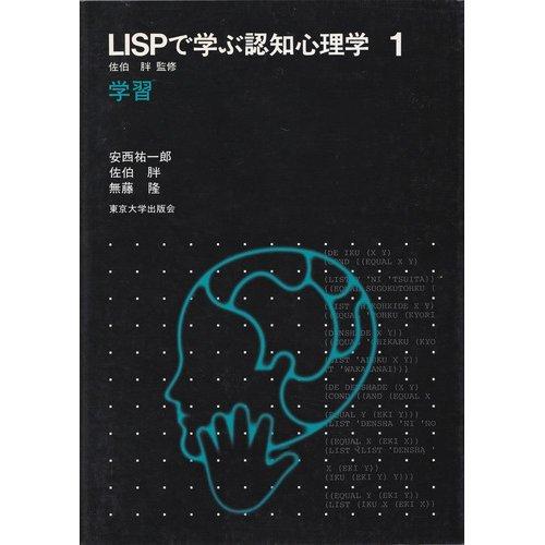 LISPで学ぶ認知心理学 (1) 学習の詳細を見る