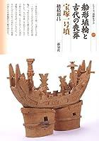 船形埴輪と古代の喪葬 宝塚一号墳