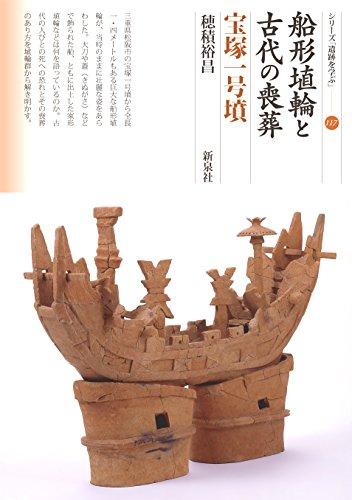 船形埴輪と古代の喪葬 宝塚一号墳 (シリーズ「遺跡を学ぶ」117)