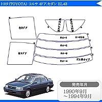 カット済みカーフィルム トヨタ TOYOTA コルサ 4ドア セダン EL43 車種別 車種専用 シルバー/ミラータイプ