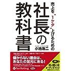 """[オーディオブックCD] 売上を""""1ケタ""""上げるための社長の教科書 () ()"""