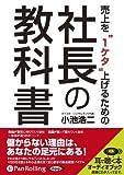 """[オーディオブックCD] 売上を""""1ケタ""""上げるための社長の教科書 (<CD>) (<CD>)"""