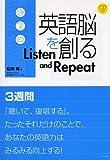 英語脳を創るListen and Repeat