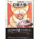 幻魔大戦―神話前夜の章 (1) (Shotaro world)