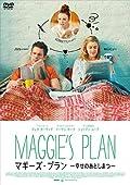 こじれた三角関係の行く先『マギーズ・プラン-幸せのあとしまつ-』