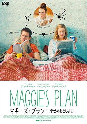 マギーズ・プラン 幸せのあとしまつ [DVD]の詳細を見る