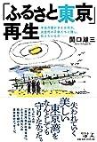 「ふるさと東京」再生  本当の豊かさとはなにか。 次世代の子どもたちに残し、 伝えたいもの