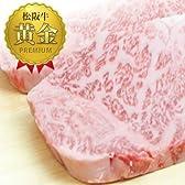 松阪牛 ステーキ【贈り物( 内祝い 御返し ギフト券 結婚祝い)  肉 牛肉 は 松坂牛 三重松良で】 (A5 サーロインステーキ200g×3)
