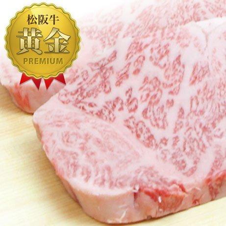 【内祝 ギフト】松阪牛 (松阪牛A5サーロインステーキ200g)
