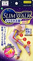 スリムウォークおやすみ美脚 ラベンダー SMサイズ おやすみ用(SLIM WALK,socks for night,tightening,SM) 着圧 ソックス