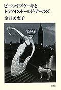金井美恵子『ピース・オブ・ケーキとトゥワイス・トールド・テールズ』の表紙画像