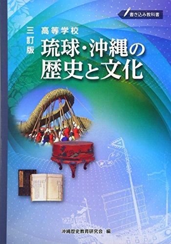 三訂版 高等学校 琉球・沖縄の歴史と文化