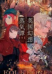 英国幻想蒸気譚II -ブラッドレッド・フォルクール- (DENGEKI)