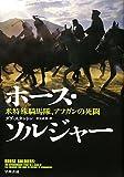 ホース・ソルジャー―米特殊騎馬隊、アフガンの死闘