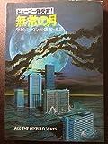 無常の月 (ハヤカワ文庫 SF 327)