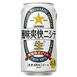 新潟県限定ビイル 風味爽快ニシテ 350ml