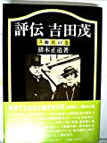 評伝吉田茂〈3〉雌伏の巻 (1981年)
