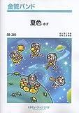夏色/ゆず 金管バンド (SB-283)