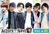 ActorsNavi Vol.4 通常版[MOVC-0167][DVD]