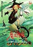 魔法少女隊アルス VOL.2[DVD]