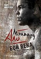 Мохаммед Али: бой века.