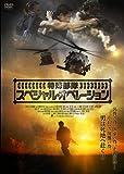 特殊部隊 スペシャル・オペレーション[DVD]