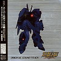 アニメ「スーパーロボット大戦 ORIGINAL GENERATION」オリジナルサウンドトラック