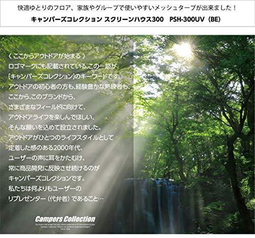 YAMAZEN(山善)『スクリーンハウス300(PSH-300UV)』