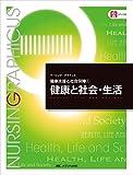 健康と社会・生活 (ナーシング・グラフィカ―健康支援と社会保障(1)) 画像