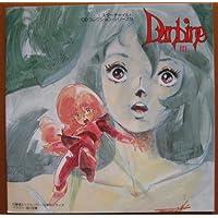 スターチャイルド CDコレクション13 聖戦士ダンバインⅢ