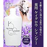 薬用 ケイグロウ シャンプー お徳用 1000ml(詰替用)