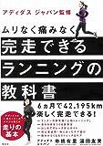 adidas ジャパン アディダス ジャパン監修 ムリなく痛みなく完走できる ランニングの教科書