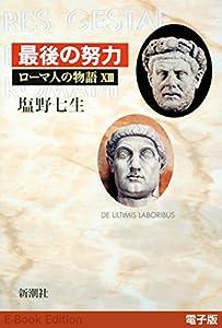 ローマ人の物語 13巻 表紙画像