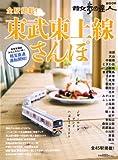 東武東上線さんぽ―全45駅掲載! (散歩の達人MOOK)