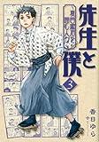 先生と僕 ~夏目漱石を囲む人々~ 3<先生と僕> (コミックフラッパー)