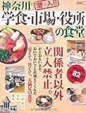 神奈川学食・市場・役所の食堂 (メディアパルムック)