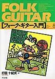 フォークギター入門 (ナツメミュージックレッスン)
