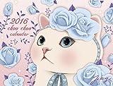 カレンダー2016 猫のchoo choo(チューチュー) ([カレンダー])