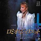 ロミオとジュリエット 星組梅田芸術劇場公演ライブCDを試聴する