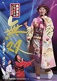 島津亜矢リサイタル 2008 無双 [DVD]