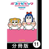 ポプテピピック SECOND SEASON【分冊版】 (11) (バンブーコミックス WINセレクション)