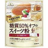 マルコメ 辻口博啓監修 糖質50%オフのスイーツ粉 【小麦粉不使用】 200g×12個