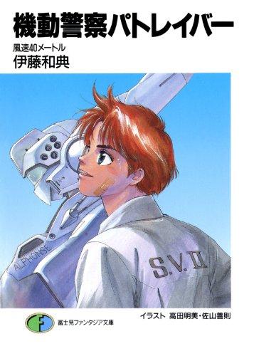 機動警察パトレイバー 風速40メートル (富士見ファンタジア文庫)の詳細を見る
