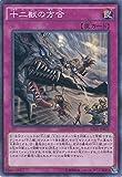 遊戯王カード RATE-JP071 十二獣の方合 ノーマル 遊☆戯☆王ARC-V [レイジング・テンペスト]