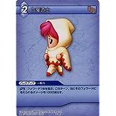 ファイナルファンタジー FF-TCG 白魔道士 3-091C