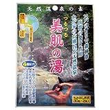 天然温泉入浴剤 つるつる美肌の湯(30g^2袋入) 【2個セット】
