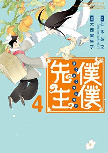 [画像:僕僕先生(4) (Nemuki+コミックス)]